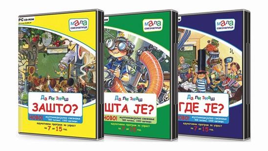 3 multimedijalne enciklopedije za decu Mala sveznalica!