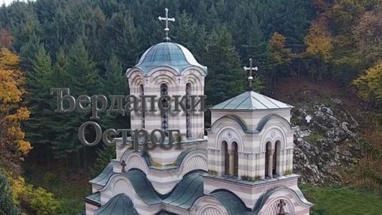 Manastir Tumane: 90 din i 990 din, izlet i prevoz!